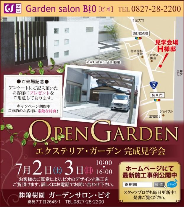 オープンガーデン 山口県 エクステリア