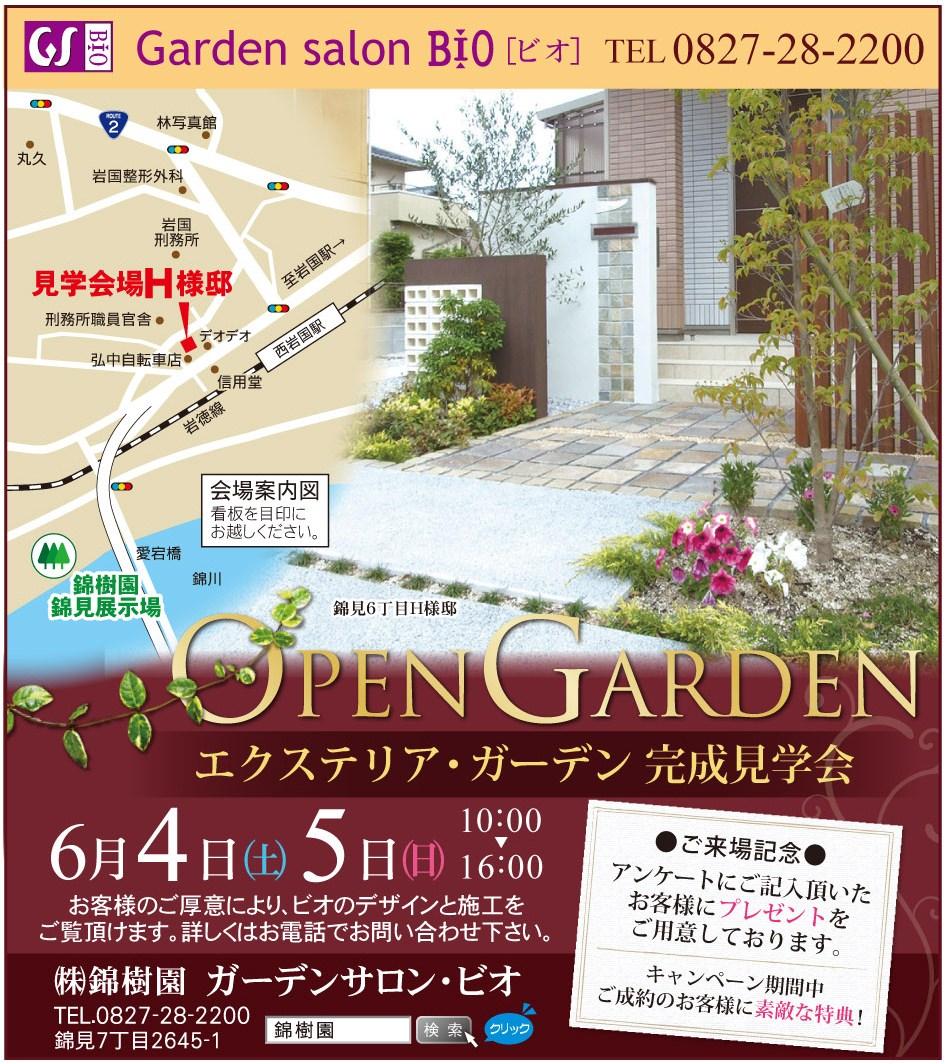 オープンガーデン 完成見学会