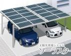 太陽光発電システム ソーラスター