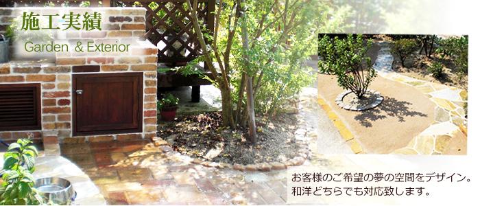 施工実績、ガーデン、エクステリア