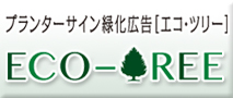 エコツリー
